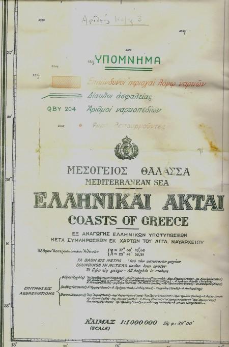 Χάρτης της Υδρογραφικής Υπηρεσίας επί του οποίου το Γενικό Επιτελείο Ναυτικού έχει σημειώσει τα Ελληνικά αμυντικά ναρκοπέδια και τους διαύλους ασφαλείας. Αρχείο Ανδρέα Καντιάνη